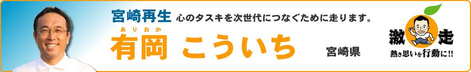 激走!有岡こういち(宮崎県)